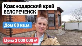 Дом в Краснодарском крае / Цена 3 000 000 рублей / Недвижимость в Белореченске