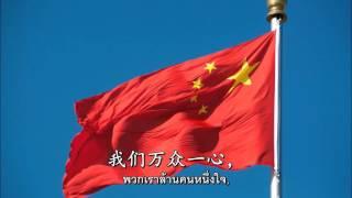 เพลงชาติจีน 義勇軍進行曲 义勇军进行曲 (เสียงต้นฉบับ ซับไตเติ้ลแปลไทย)