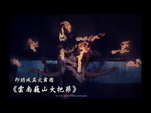 【Coming True火舞團】《雲南巍山火把節》 挑戰海拔兩千米的火舞饗宴