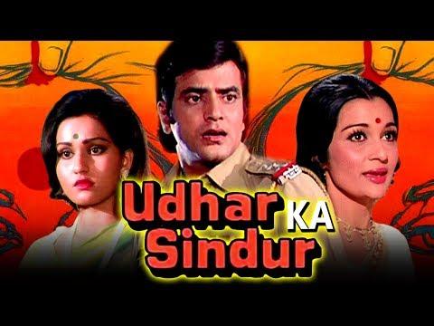 Udhar Ka Sindur (1976) Full Hindi Movie   Jeetendra, Reena Roy, Asha Parekh