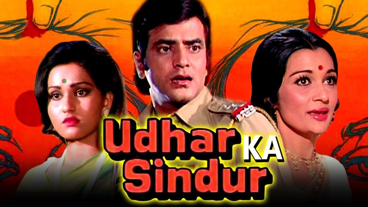 Udhar Ka Sindur (1976) Full Hindi Movie | Jeetendra, Reena Roy, Asha Parekh