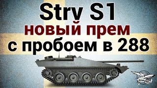 Strv S1 - Новый прем с пробоем в 288 - Гайд