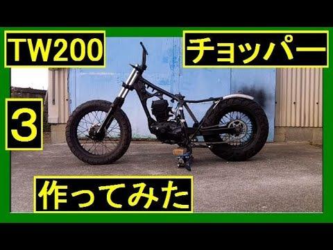 TW200 で、チョッパーを作ってみた。 - 03 リアフェンダー !! ver. JPN title / SR ビラーゴ レブル250 VULCAN400 XS650 OLD CUSTOM