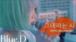 TAEYEON (태연) - '그대라는 시 (All About  You, Hotel Del Luna OST)' (Cover by. Blue.D)