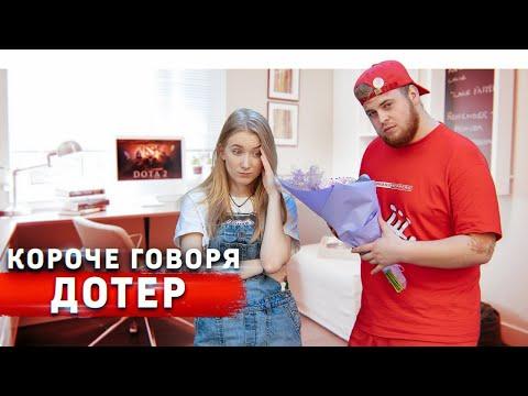 видео: Короче говоря, дотер