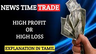Forex News Based Scalping Strategy in Tamil | Part -7 | Tamil Forex Tutorials