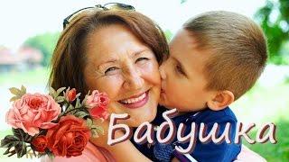 Наша бабушка отличная песня для бабушки на 8 марта