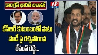 Revanth Reddy serious Comments on Modi and KCR Family || Bharat Bachao || Congress || AP24x7