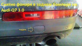 Снятие фонаря в заднем бампере - Audi Q7 3.0