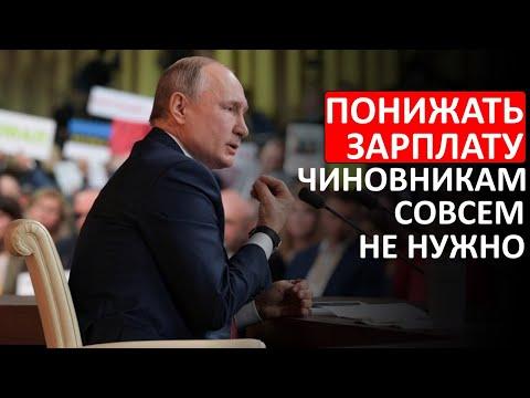 У Путина спросили, когда чиновники будут получать такую же зарплату как и рядовые работники