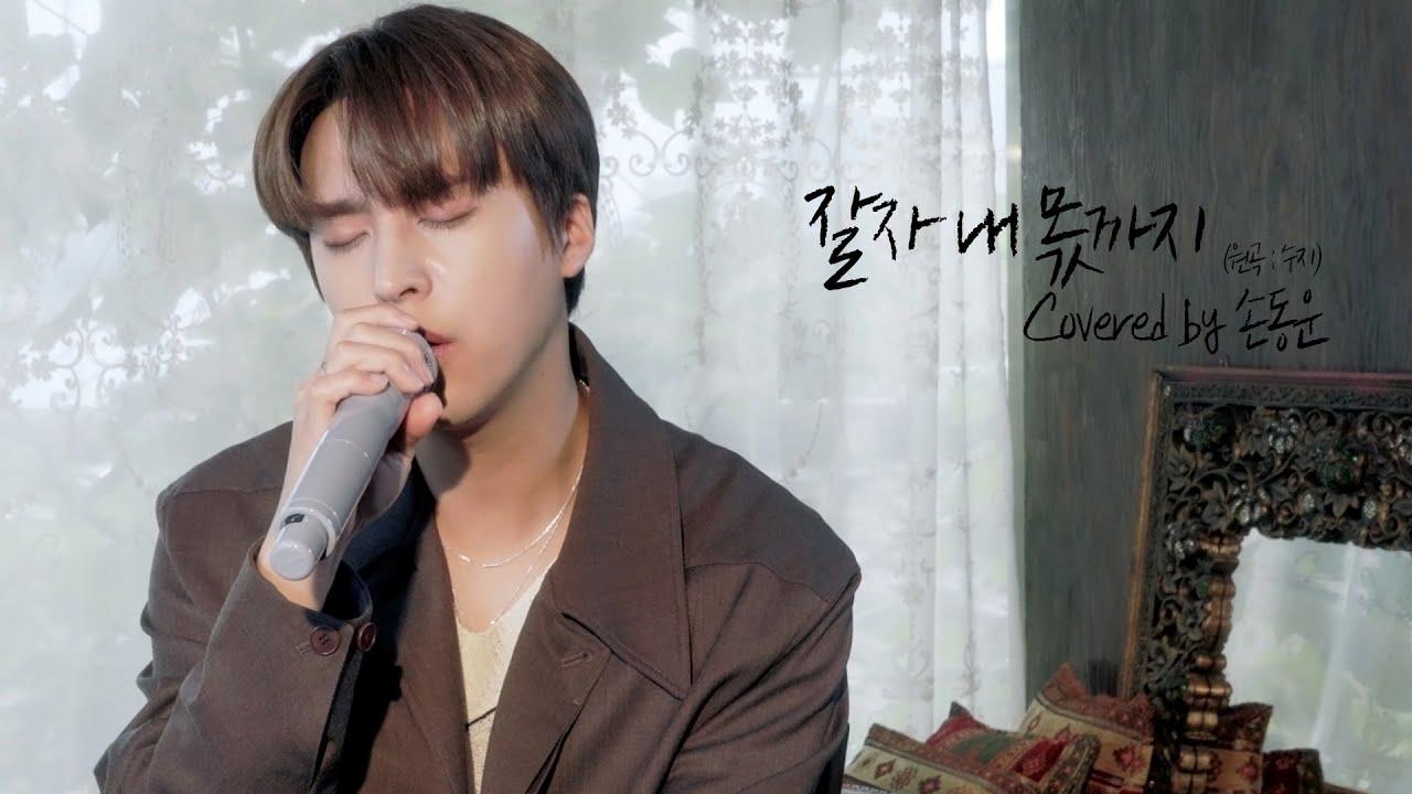 [COVER] 손동운(SON DONG WOON) - 잘자 내 몫까지 (원곡 : 수지)