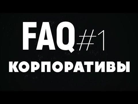 Корпоративы и начальники. FAQ#1