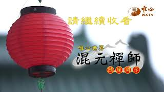 【混元禪師隨緣開示177】| WXTV唯心電視台