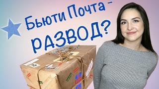 видео Обзор американского почтового посредника (мейлфорвардера) Почтой.ком (Pochtoy.com)  и метода доставки из США Полярный Экспресс