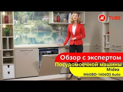 Обзор встраиваемой посудомоечной машины Midea M60BD-1406D3 Auto от эксперта «М.Видео»