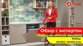 Огляд вбудовуваної посудомийної машини Midea M60BD-1406D3 Auto від експерта «М. Відео»