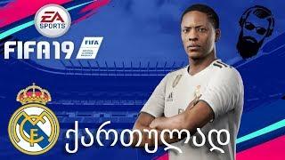 FIFA 19 ალექს ჰანტერის კარიერა ნაწილი 22 ელ კლასიკო