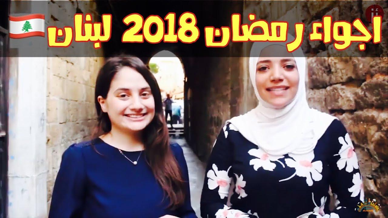 اجاوء رمضان في لبنان شي على كيفكن Youtube