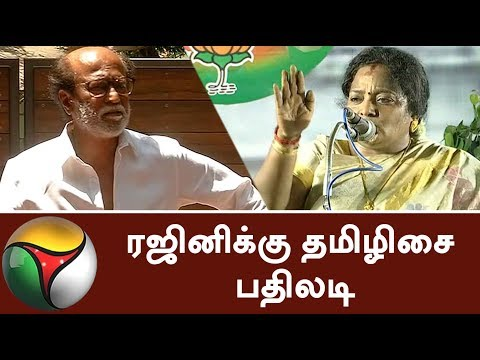 ரஜினிக்கு தமிழிசை பதிலடி | Tamilisai's counter for Rajini's speech about Anna UNiversity VC issue