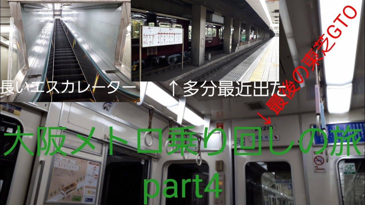 大阪メトロ乗り回しの旅part4終わり(916)
