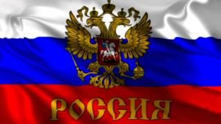 Алексей Хворостян За веру и силу Российский флаг