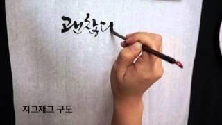 캘리향의 처음 배우는 캘리그라피 LESSON 19 문장의 구도와 여백 활용