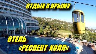 Кореиз Респект Холл отель Воронцовский дворец