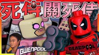 【樂高漫威超級英雄2】我想要看死特!! 死侍與關死侍