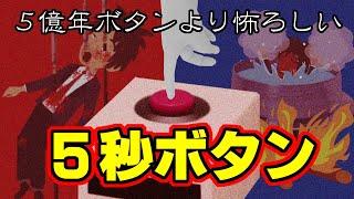 【不思議な話アニメ】5秒ボタン(5億年ボタンよりも怖ろしい、押すと100万円もらえる不思議なボタン)