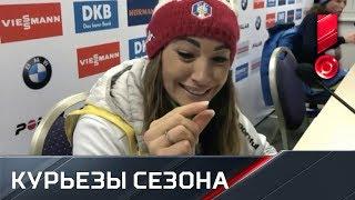 Самые смешные моменты биатлонного сезона - 2018/19