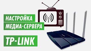 Настройка медиа-сервера роутера Tp-Link на канале inrouter