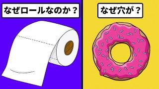 ドーナツにはなぜ穴があいているのか?「かたち」にまつわるいろいろな話