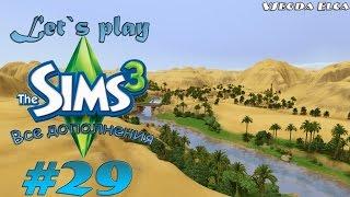 The Sims 3 Все дополнения: 29 серия