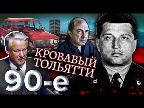 Кровавый Тольятти. Девяностые