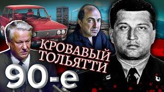 Кровавый Тольятти. Девяностые (90-е) @Центральное Телевидение
