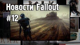Fallout 4 бьёт рекорды вооот Новости Fallout 12