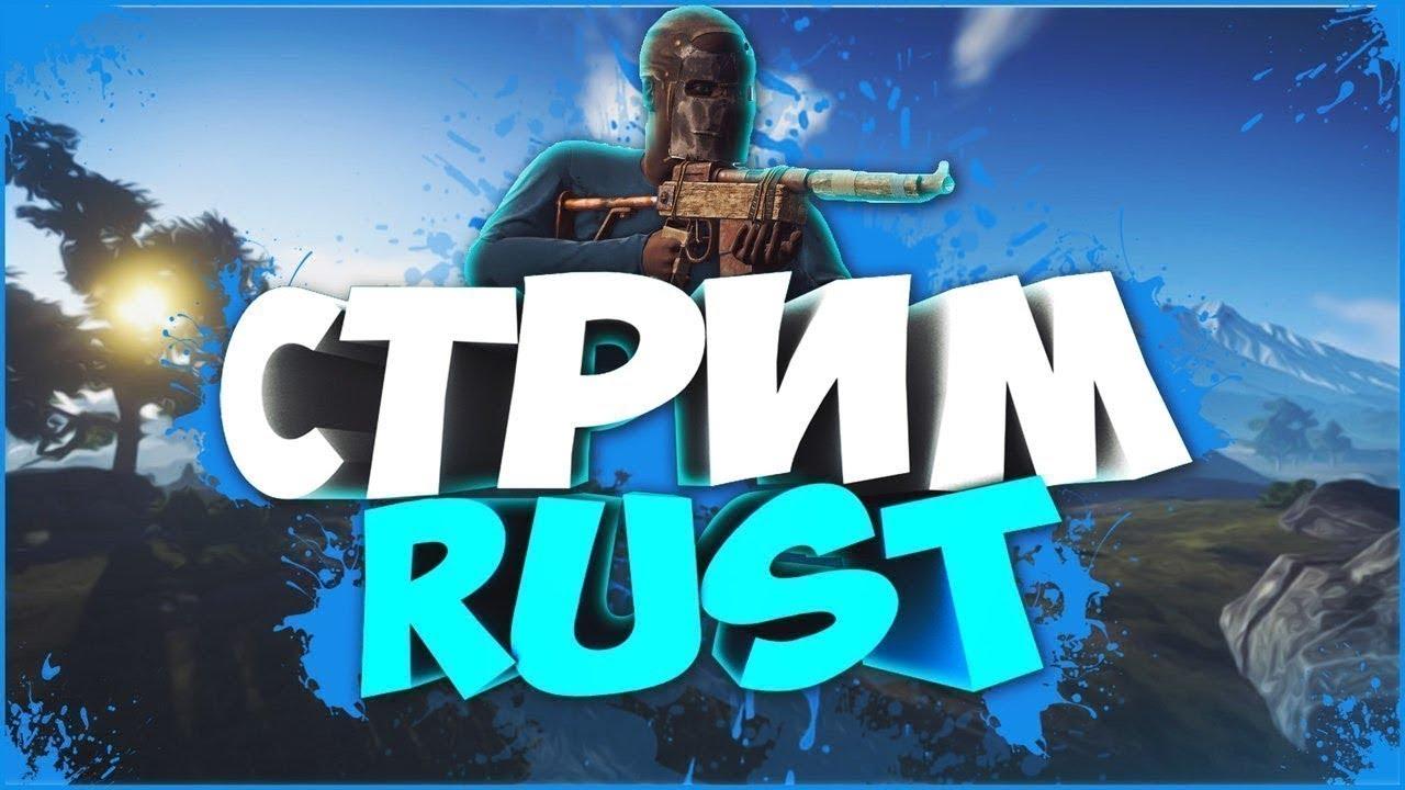 (Rust|Раст|LIVE | СТРИМ) Наглые и Одетые.🔥 Охота на бичей 16+