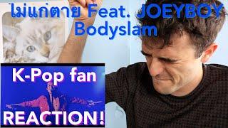 ไม่แก่ตาย feat.JOEYBOY - bodyslam MV   K-Pop fan REACTION