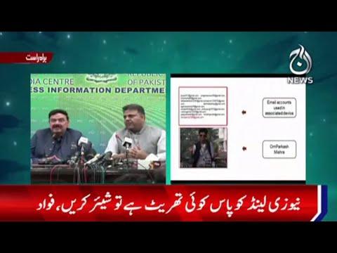 Fawad Chaudhry Aur Sheikh Rasheed Ki Combined Press Conference   22 Sep 2021   Aaj News