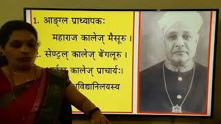 I PUC |SANSKRIT | KannadaKanva - Part2
