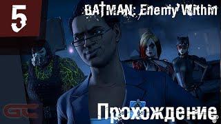 BATMAN: Enemy Within - СЕЗОН 2 ● Прохождение #5 ● ПЯТЫЙ ЭПИЗОД - Кто смеется последним