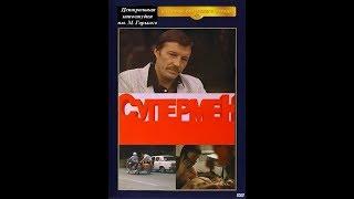Супермент (Супермен) (1990)