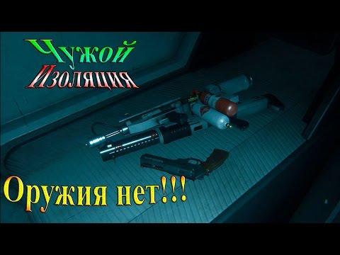 Прохождение alien: isolation (Чужой Изоляция) - часть 20 - Оружия нет!!!