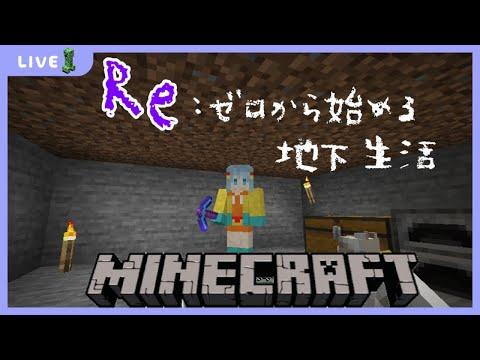 【Minecraft】初心者マイクラ―の地下探索【もずっとサーバー】
