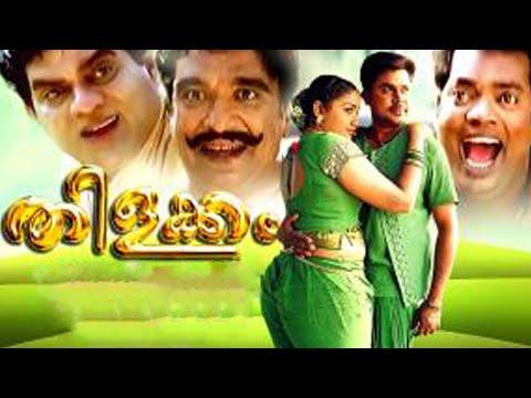 Malayalam Full Movie 2016 | Dileep, Kavya Latest Malayalam Movie 2016 | Malayalam Comedy Movies