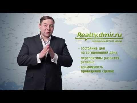 Недвижимость в Крыму. Купить в Крыму недвижимость или нет?