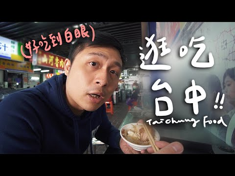 台中到底多好吃? 5家老字號美食/路邊隱藏版甜點/審計新村 ft.AXIO II Taichung台中
