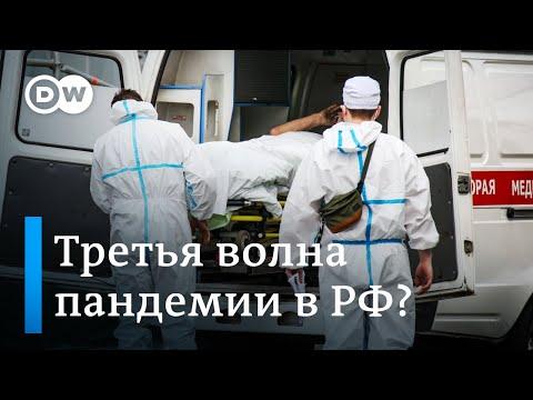 Можно ли говорить о третьей волне пандемии в России?