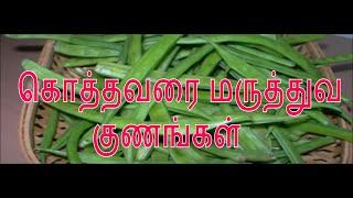 கொத்தவரை மருத்துவ குணங்கள் | Kotthavarai Health Tips in Tamil