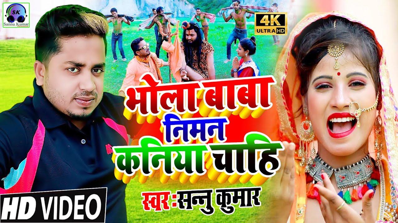 Bam Bhole | Sannu Kumar Maithili Song | Sannu Kumar New Bol Bam Song 2021 | Maithili Video